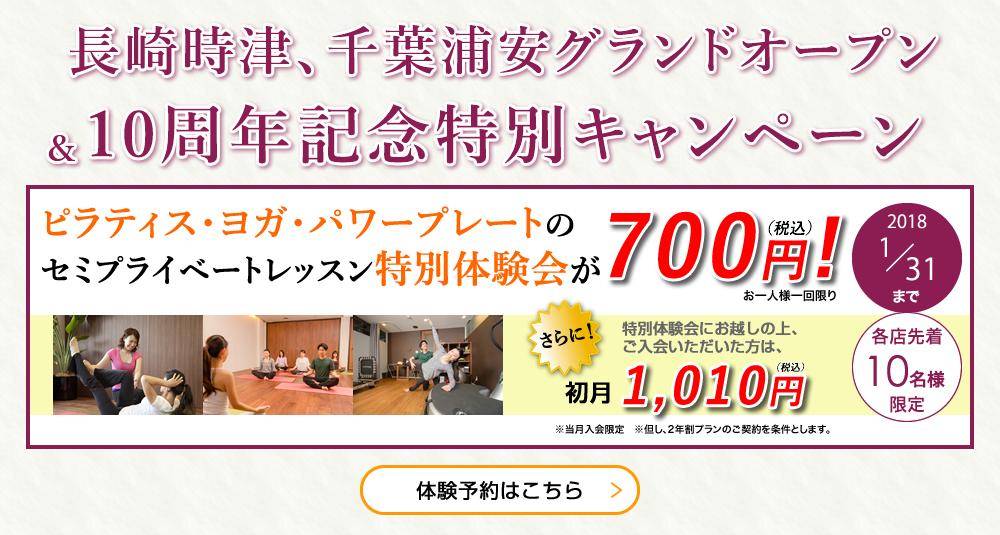 長崎時津、千葉浦安グランドオープン&10周年記念特別キャンペーン