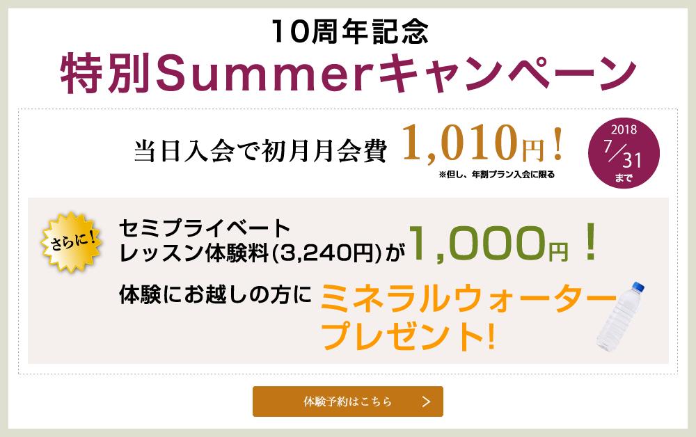 7月の体験キャンペーン