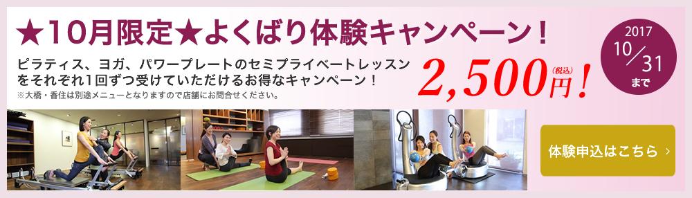 ★10月限定★よくばり体験キャンペーン!2,500円!!