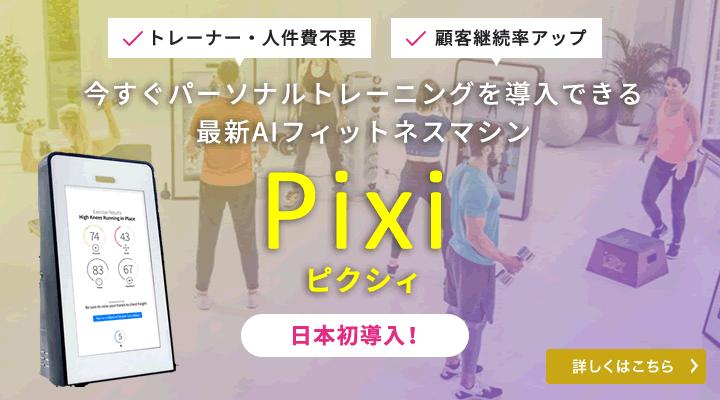PIX(ピックス)