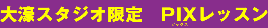 大濠スタジオ限定 PIXレッスン
