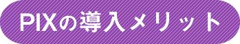 PIX導入のメリット