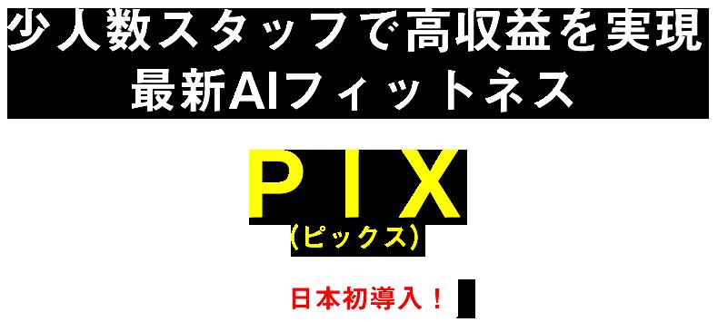 高収益を実現する最新AIフィットネスマシーン PIX(ピックス)