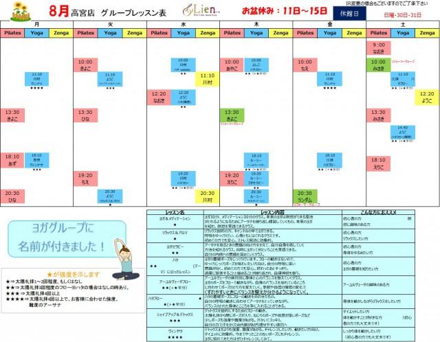 8月グループ表