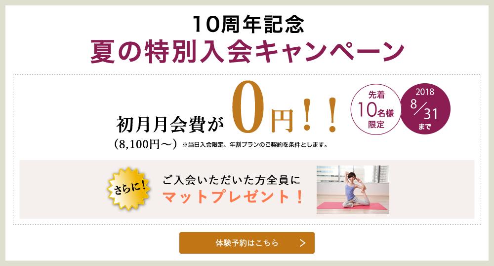 8月の体験キャンペーン