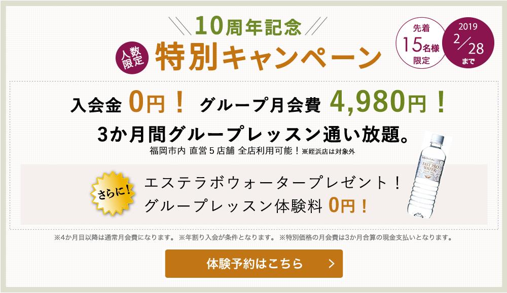 10周年記念 人数限定 特別キャンペーン