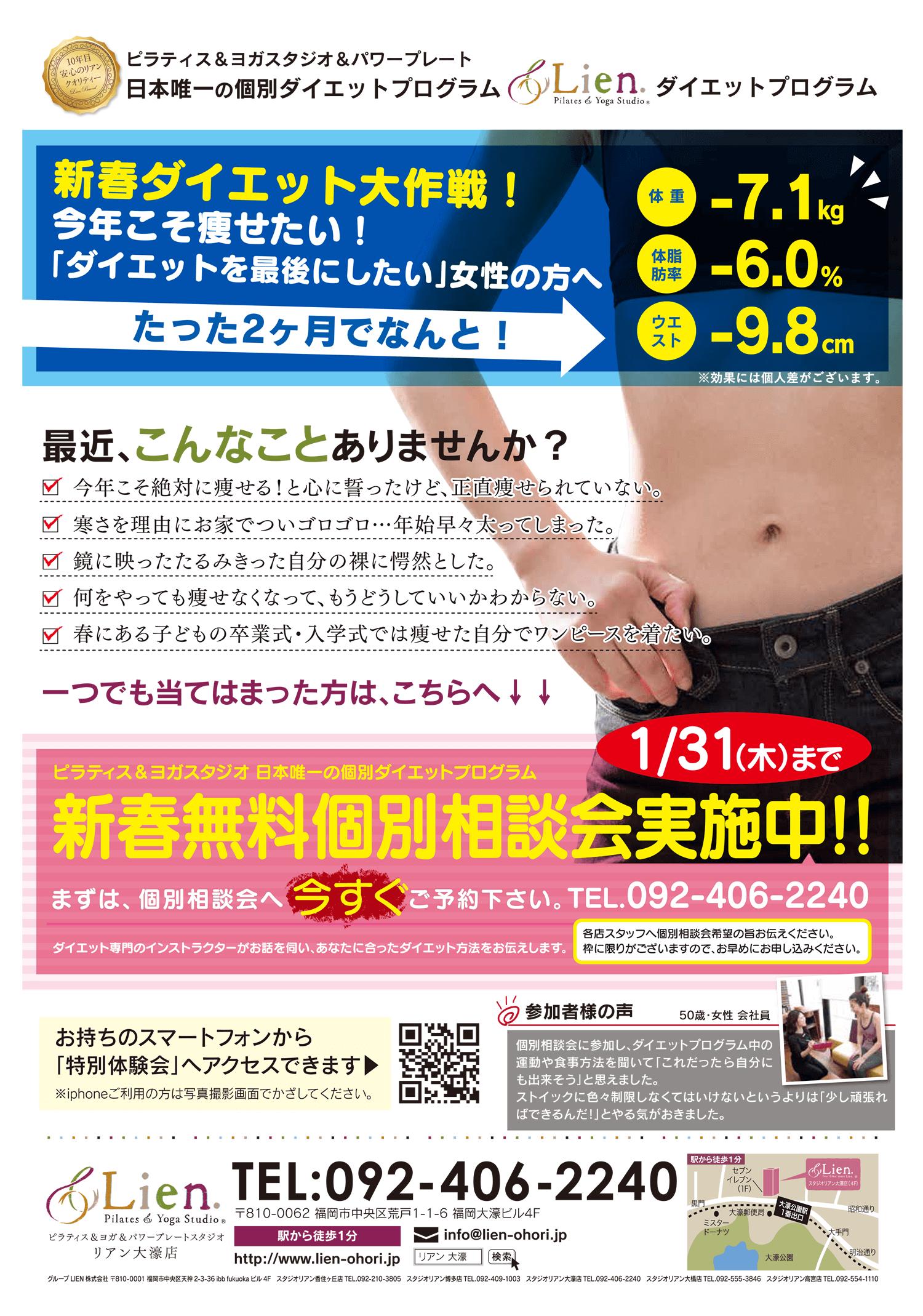 リアンダイエットプログラム 新春無料個別相談会01