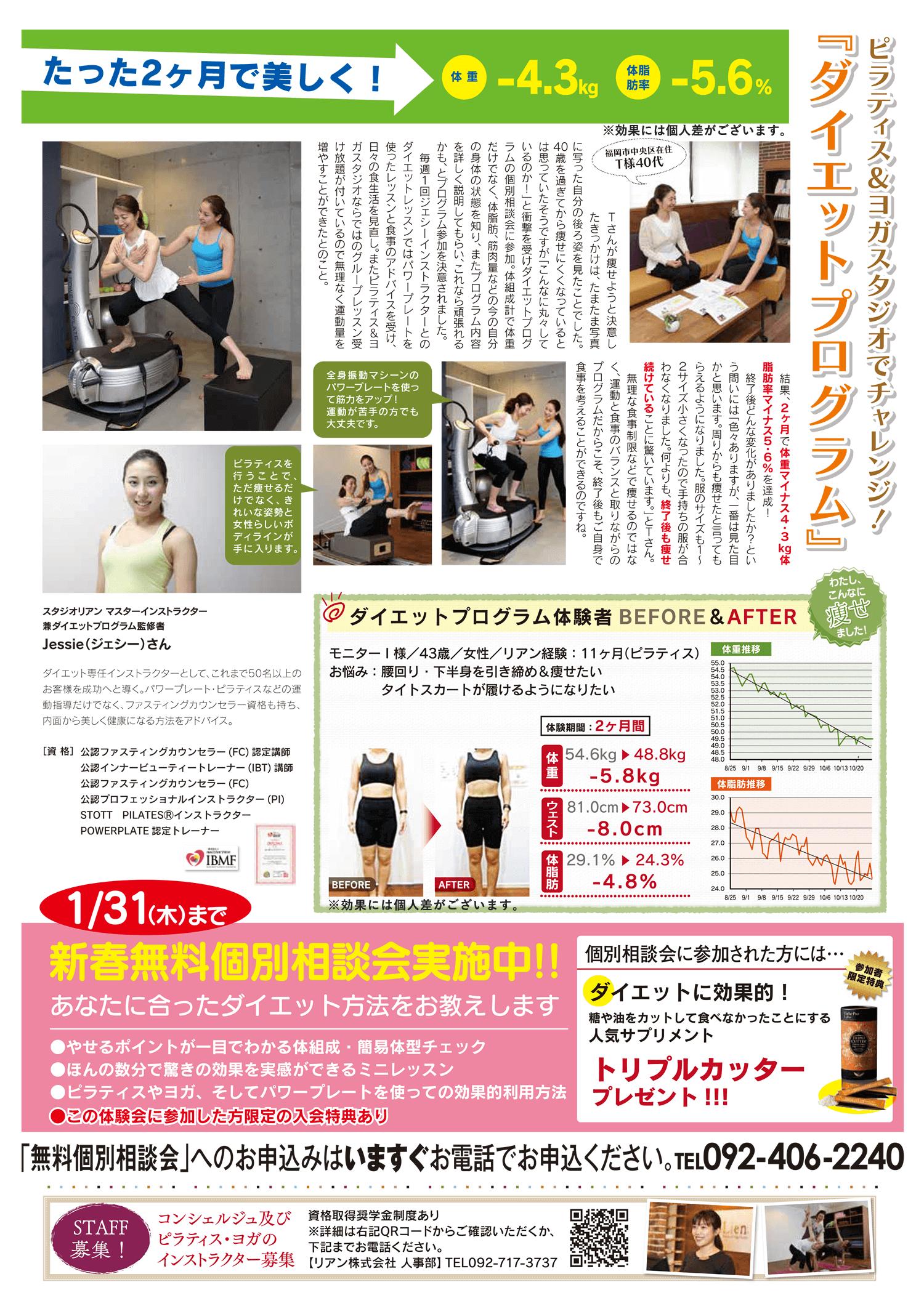 リアンダイエットプログラム 新春無料個別相談会02