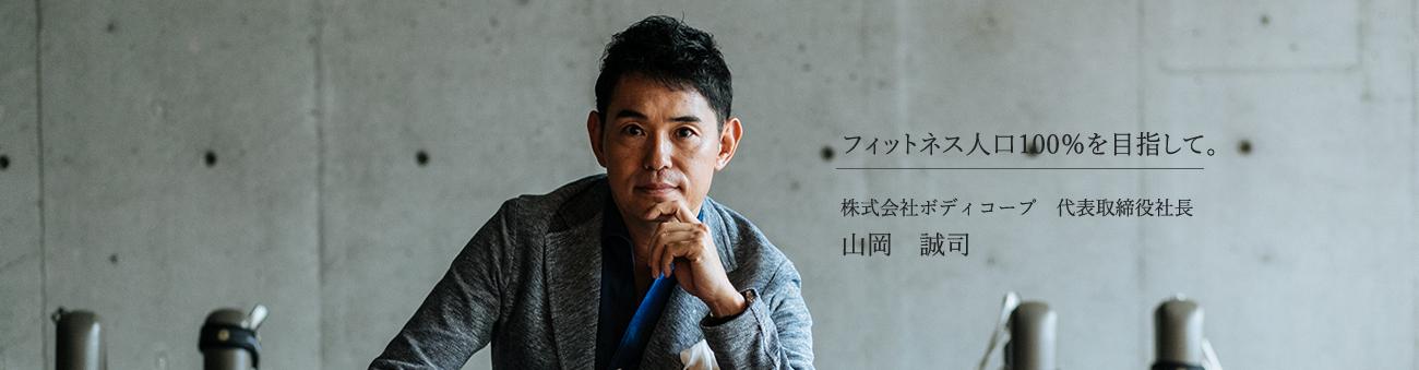 株式会社ボディコープ 代表取締役社長 山岡 誠司