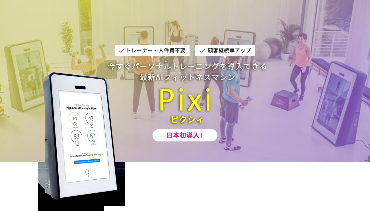 今すぐパーソナルトレーニングを導入できる最新AIフィットネスマシン Pixi(ピクシィ)