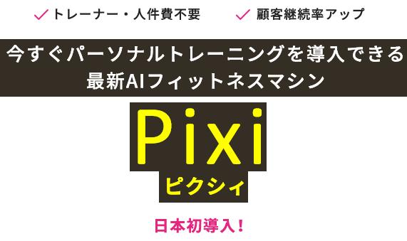 今すぐパーソナルトレーニングを導入できる最新AIフィットネスマシン Pixi