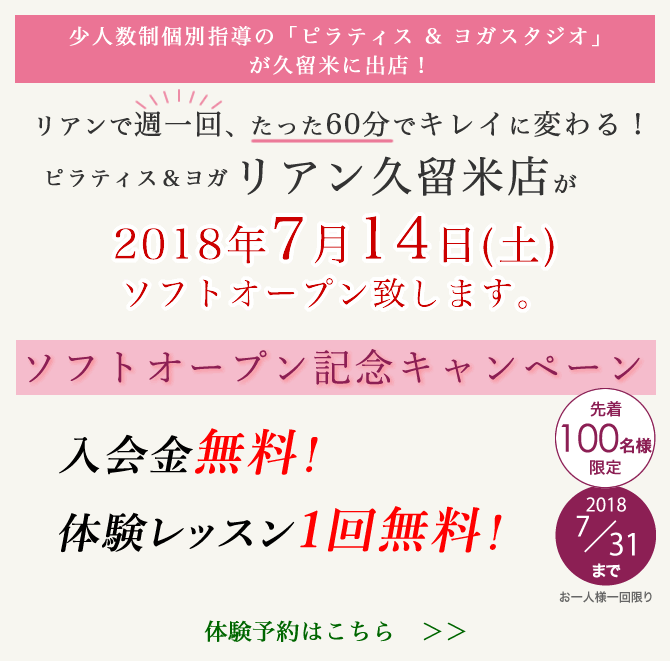 7/14 SOFT OPEN!